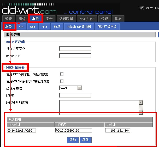 DD-WRT v24-sp2 (10/10/09) mega(SVN revision 13064)静态DHCP设置页面,leangjia截图